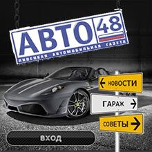 Авто - 48